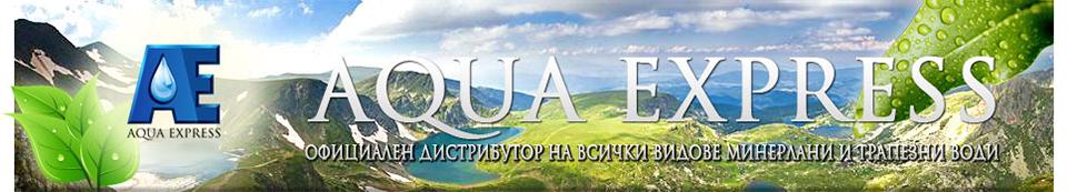 AQUAEXPRESS - дистрибутор на всички видове минерални и трапезни води